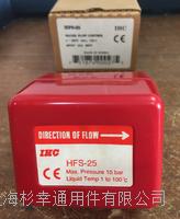 HSF-25/20/15水流開關