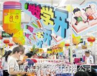 上海摩速科學器材有限公司2014新春開學季優惠促銷,2014-3-1--2014-3-31 優惠促銷