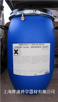 羅門哈斯AMBERJET UP6150樹脂 核級樹脂 高純水樹脂 超純水樹脂 UP6150