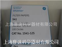 GE whatman硬化低灰定量濾紙GRADE 1541-125 1541-125
