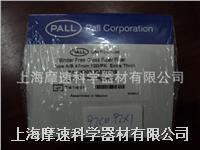 美國PALL貨號66209 1um 47mm玻璃纖維素濾膜A/B型