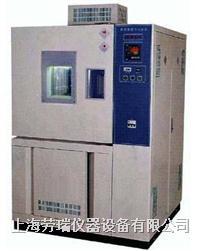 GDW(J)高低溫試驗箱 GDW(J)