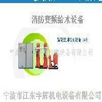 消防氣壓給水設備(XQB)