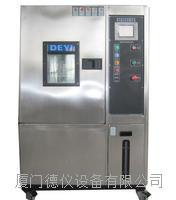 廈門德儀設備公司是一家專業生產銷售批發高低溫循環濕熱箱廠家