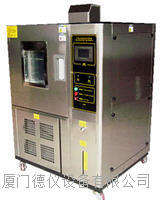 廈門德儀設備公司是一家專業生產銷售批發高低溫實驗機廠家