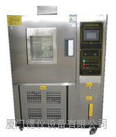 漳州濕熱試驗機DEJC-225G廈門德儀廠家直銷 質量可靠