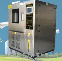 高低溫濕熱老化試驗箱 DEJC-100