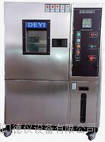 可程式冷熱交變實驗箱 DEJG-010A