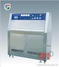 紫外线老化试验箱 Q8/UV3