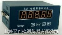 智能测速仪(天津) RAS(HGG)