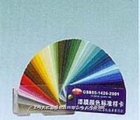 国标色卡GB05-1426-2001 GSB05-1426-2001(代替GSB G51001-94)