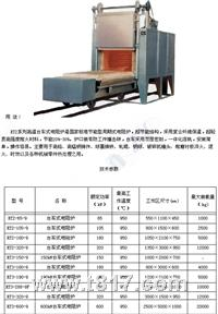 台车式电阻炉 RT2-45-9
