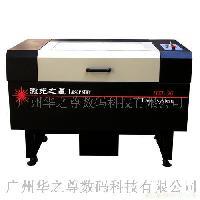 国产精品激光之星HZL-40激光雕刻机