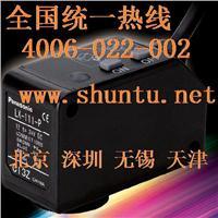 進口顏色識別傳感器Panasonic顏色傳感器型號LX-111-P進口色標傳感器Panasonic色標光電傳感器松下電器PNP色標光電開關  LX-111-P