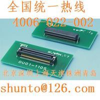 0.4mm超小間距型浮動板對板連接器DU01-110SB進口電子接插件 DU01-120SB