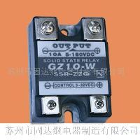 GZ10-W直流安裝式10A固態繼電器