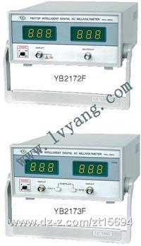 YB2172F YB2173F數字交流毫伏表異同點(價格優惠) YB2172F YB2173F