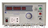 PA30 PA30A型数字泄漏电流测试仪产品参数大全(性价比高) PA30 PA30A