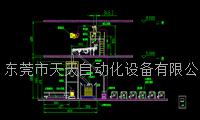 自动定量给料系统 TT-10