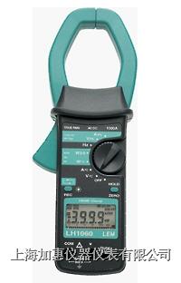 LH1060单相功率仪/LH1050手持式单相功率仪 LH1060单相功率仪/LH1050手持式单相功率仪