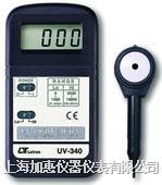 UV340A紫外線光強度計 UV340A