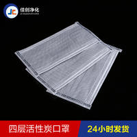 活性炭防護口罩