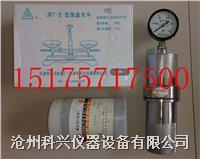 PW-1型砂子含水量快速测定仪 PW-1型砂