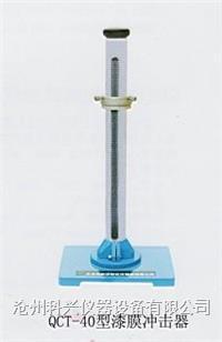 QCT-40型漆膜冲击器 QCT-40型