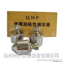 漆膜回粘性测定器 QNF