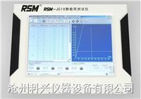 静载荷测试仪 RSM-JCIV