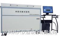 混凝土单面冻融试验机 IMYD-10