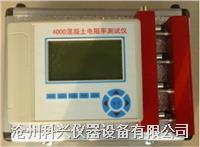 混凝土电阻率测试仪 HT-4000