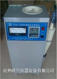 环保型水泥负压筛析仪使用说明书 FYS-150B型