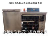 智能型全自动混凝土快速冻融试验机 NJDR-5型