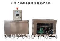 混凝土快速冻融试验机 NJDR-9型