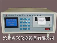SSWY-810型氯离子含量快速测定仪 SSWY-810型