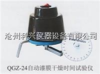 自动漆膜干燥时间测定仪 QGZ-24型