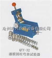 漆膜圆柱弯曲测定仪 QTY-32型
