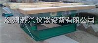 混凝土振动台厂家 0.8米