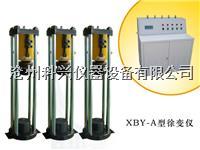 混凝土徐变试验机 XBY-A型