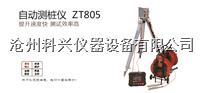 声波透射法自动测桩仪 ZT805型