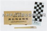 QZP型黑白格遮盖力板 QZP型