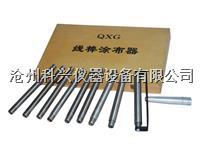 线棒涂布器 QXG型