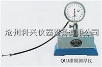 漆膜测厚仪 QUJ型