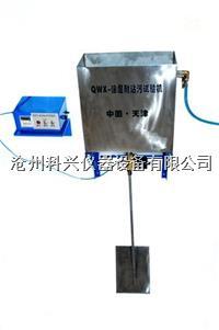 耐沾污试验仪 QWX型