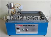 涂料耐洗刷测定仪 QFS型