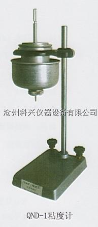 QND-1型粘度计 QND-1型