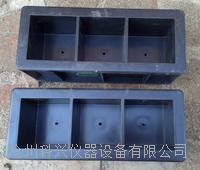塑料砂浆试模 70.7×70.7×70.7mm