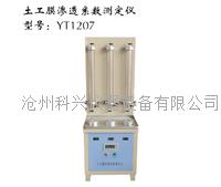 土工膜渗透系数测定仪 YT1207型