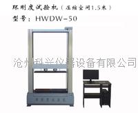 管材环刚度试验机(压缩空间1.5米) HWDW-50型